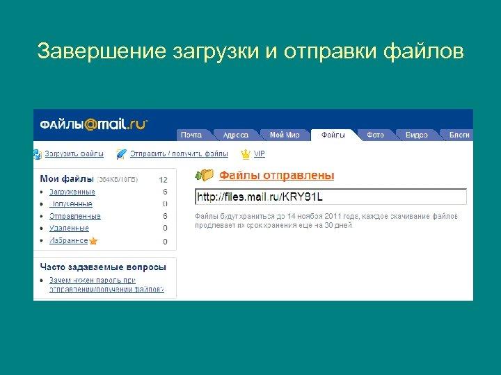Завершение загрузки и отправки файлов