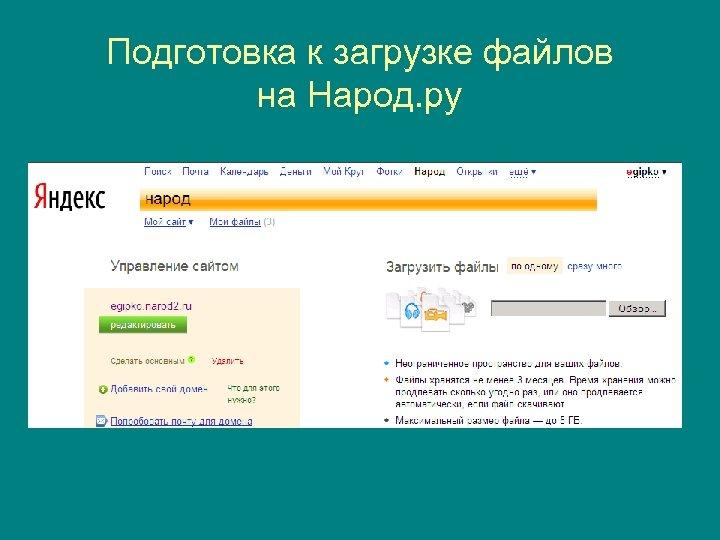 Подготовка к загрузке файлов на Народ. ру