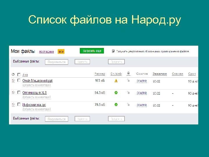 Список файлов на Народ. ру