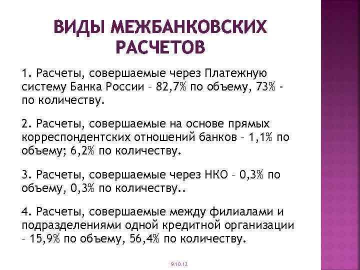 ВИДЫ МЕЖБАНКОВСКИХ РАСЧЕТОВ 1. Расчеты, совершаемые через Платежную систему Банка России – 82, 7%