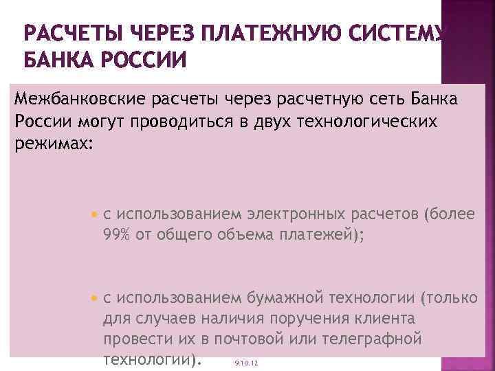 РАСЧЕТЫ ЧЕРЕЗ ПЛАТЕЖНУЮ СИСТЕМУ БАНКА РОССИИ Межбанковские расчеты через расчетную сеть Банка России могут