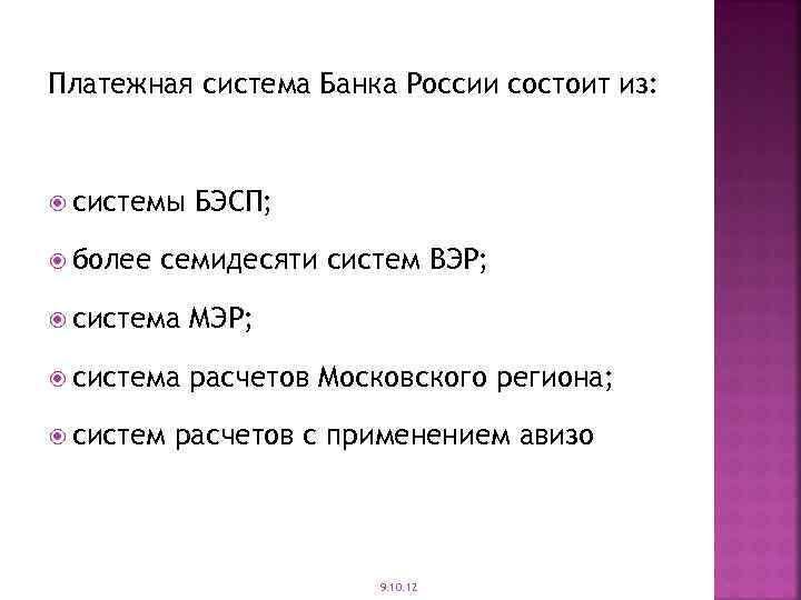 Платежная система Банка России состоит из: системы более БЭСП; семидесяти систем ВЭР; система МЭР;