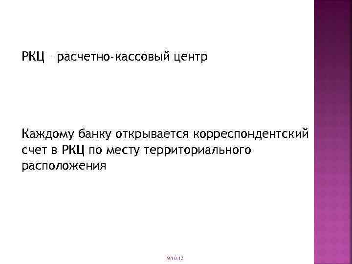 РКЦ – расчетно-кассовый центр Каждому банку открывается корреспондентский счет в РКЦ по месту территориального