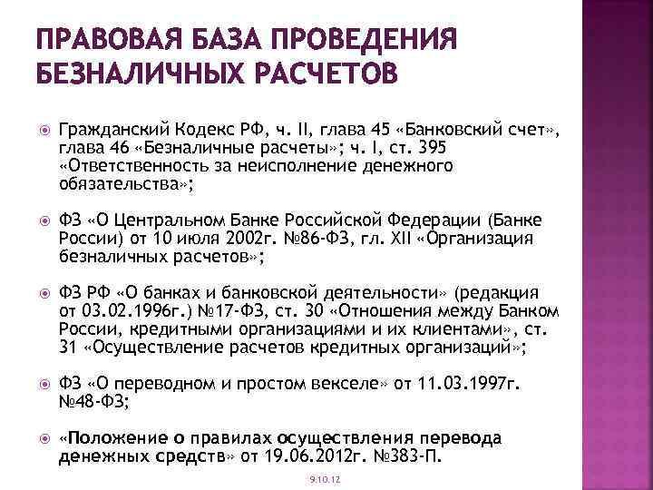ПРАВОВАЯ БАЗА ПРОВЕДЕНИЯ БЕЗНАЛИЧНЫХ РАСЧЕТОВ Гражданский Кодекс РФ, ч. II, глава 45 «Банковский счет»