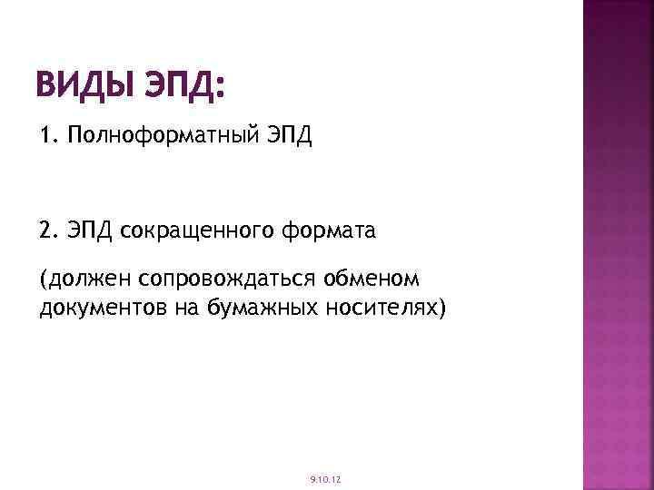 ВИДЫ ЭПД: 1. Полноформатный ЭПД 2. ЭПД сокращенного формата (должен сопровождаться обменом документов на