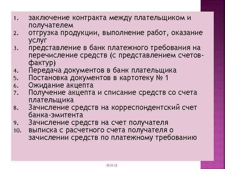 1. 2. 3. 4. 5. 6. 7. 8. 9. 10. заключение контракта между плательщиком