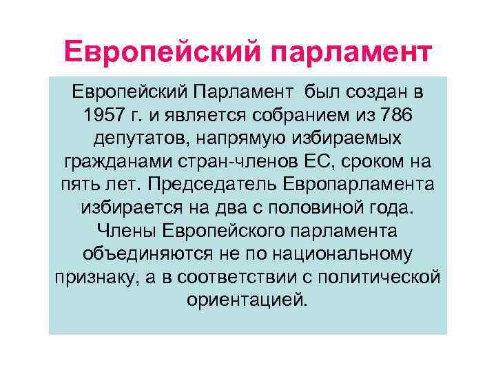 Европейский парламент Европейский Парламент был создан в 1957 г. и является собранием из 786