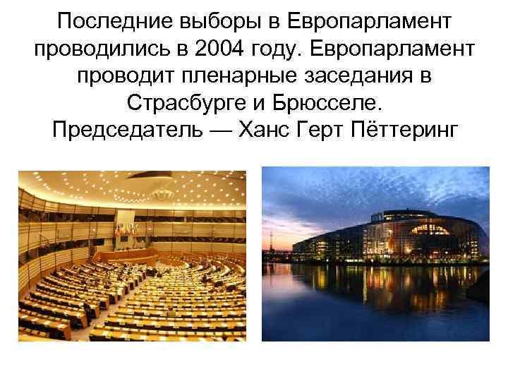 Последние выборы в Европарламент проводились в 2004 году. Европарламент проводит пленарные заседания в Страсбурге