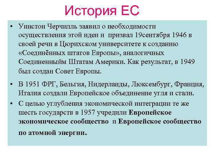 История ЕС • Уинстон Черчилль заявил о необходимости осуществления этой идеи и призвал 19