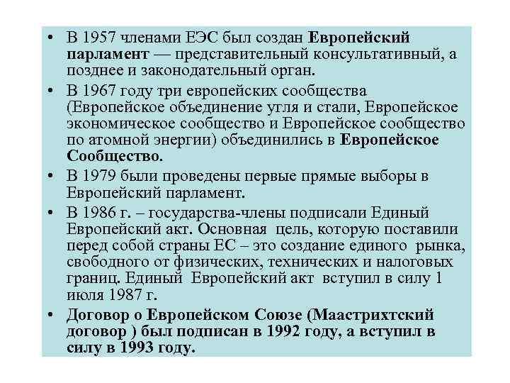 • В 1957 членами ЕЭС был создан Европейский парламент — представительный консультативный, а