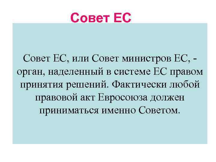 Совет ЕС, или Совет министров ЕС, орган, наделенный в системе ЕС правом принятия решений.