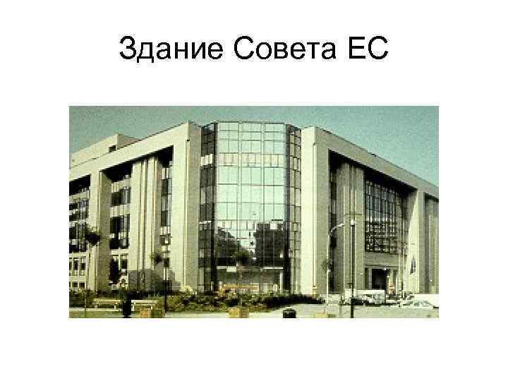 Здание Совета ЕС