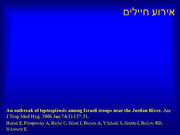 אירוע חיילים An outbreak of leptospirosis among Israeli troops near the Jordan River.