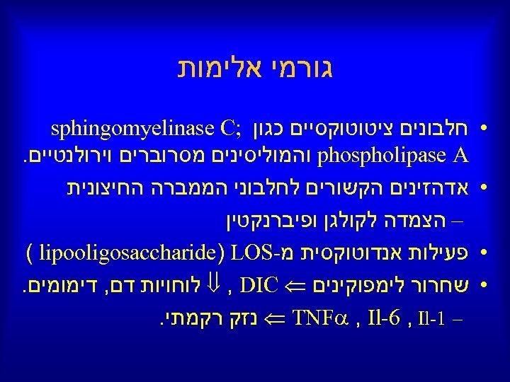 גורמי אלימות • • חלבונים ציטוטוקסיים כגון ; sphingomyelinase C phospholipase A והמוליסינים