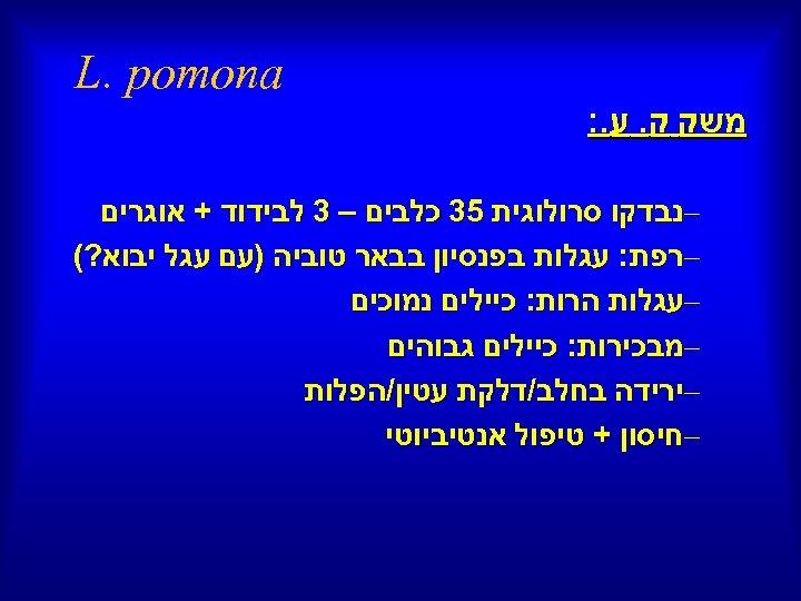 L. pomona משק ק. ע. : –נבדקו סרולוגית 53 כלבים – 3 לבידוד
