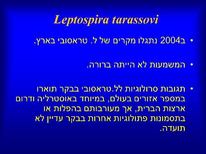 Leptospira tarassovi