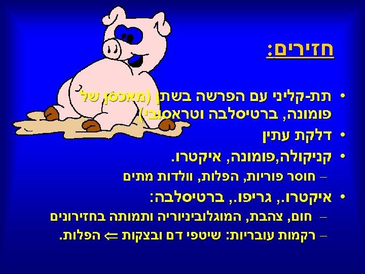 חזירים: • • • תת-קליני עם הפרשה בשתן )מאכסן של פומונה, ברטיסלבה וטראסובי(