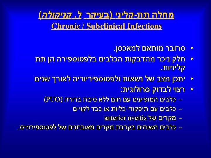 מחלה תת-קליני )בעיקר ל. קניקולה( Chronic / Subclinical Infections • • סרובר מותאם