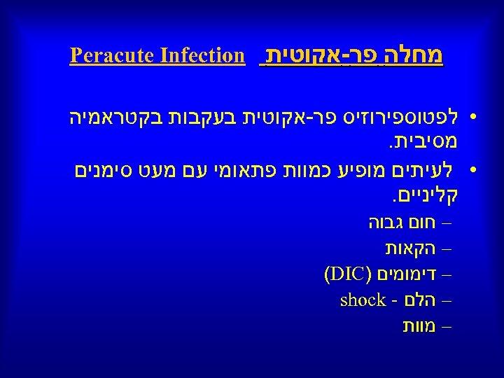 מחלה פר-אקוטית Peracute Infection • לפטוספירוזיס פר-אקוטית בעקבות בקטראמיה מסיבית. • לעיתים מופיע