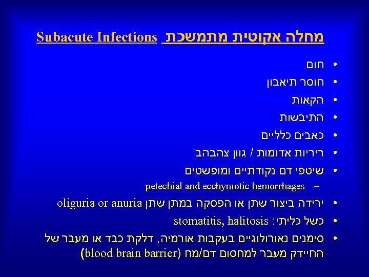 מחלה אקוטית מתמשכת Subacute Infections • • • • חום חוסר תיאבון הקאות