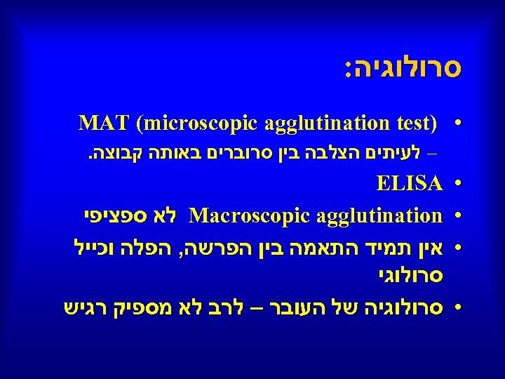 סרולוגיה: • ) MAT (microscopic agglutination test – לעיתים הצלבה בין סרוברים באותה