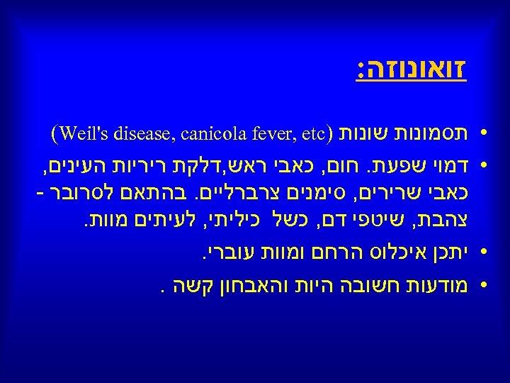 זואונוזה: • • תסמונות שונות ) (Weil's disease, canicola fever, etc דמוי שפעת.