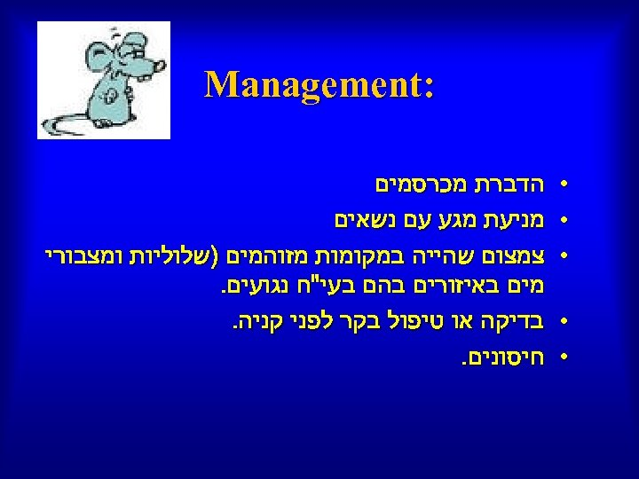: Management • • • הדברת מכרסמים מניעת מגע עם נשאים צמצום שהייה