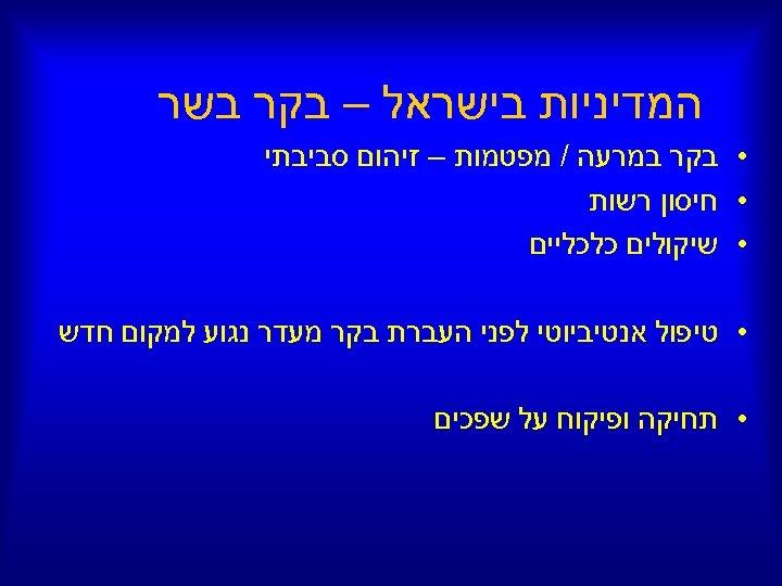 המדיניות בישראל – בקר בשר • בקר במרעה / מפטמות – זיהום סביבתי
