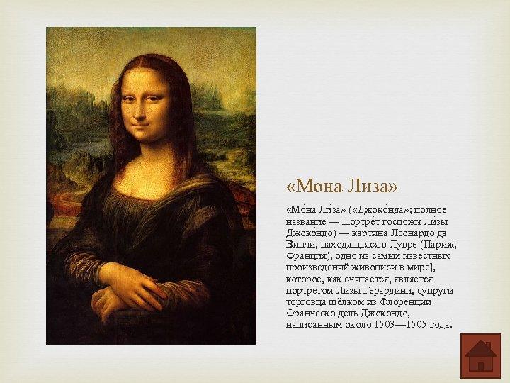 «Мона Лиза» «Мо на Ли за» ( «Джоко нда» ; полное название —