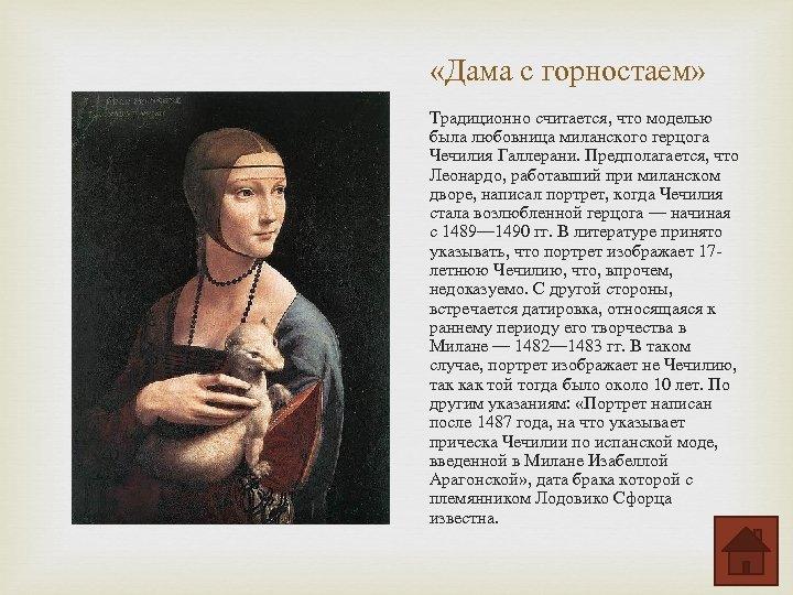«Дама с горностаем» Традиционно считается, что моделью была любовница миланского герцога Чечилия Галлерани.