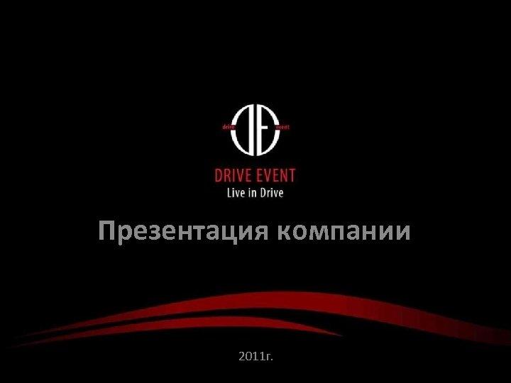 Презентация компании 2011 г.