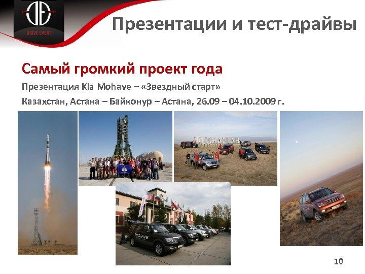 Презентации и тест-драйвы Самый громкий проект года Презентация Kia Mohave – «Звездный старт» Казахстан,