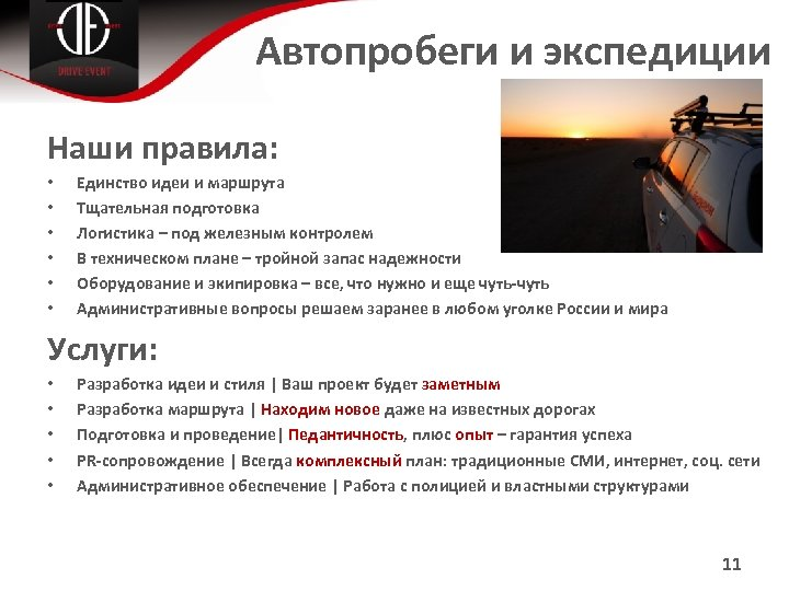 Автопробеги и экспедиции Наши правила: • • • Единство идеи и маршрута Тщательная подготовка