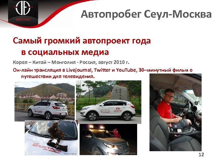 Автопробег Сеул-Москва Самый громкий автопроект года в социальных медиа Корея – Китай – Монголия