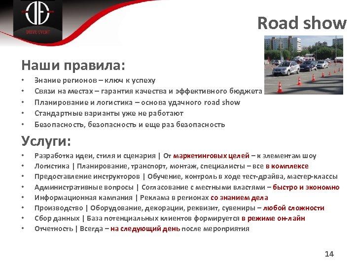 Road show Наши правила: • • • Знание регионов – ключ к успеху Связи