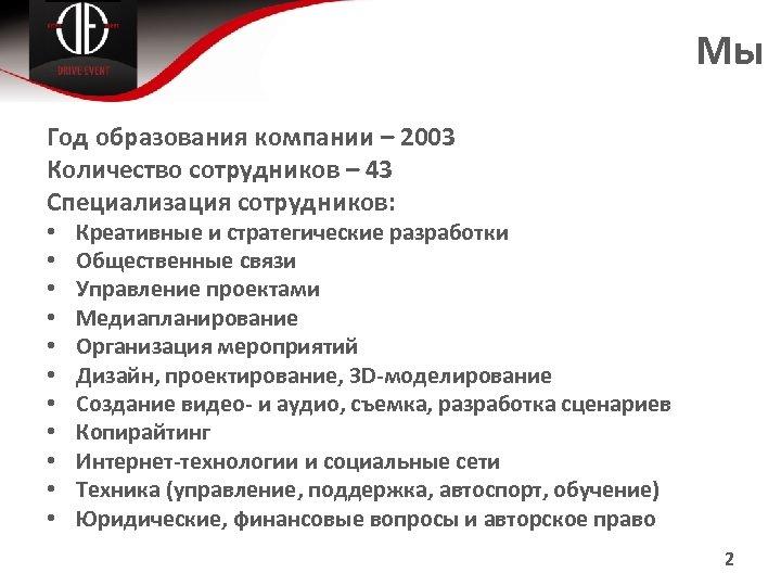 Мы Год образования компании – 2003 Количество сотрудников – 43 Специализация сотрудников: • •