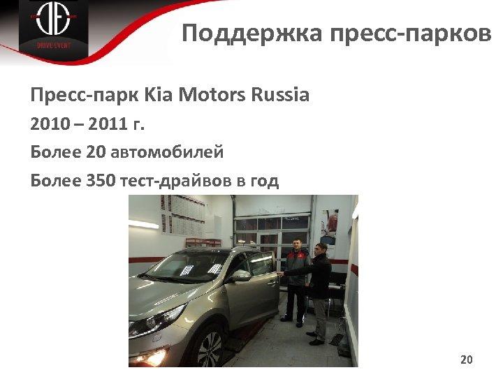 Поддержка пресс-парков Пресс-парк Kia Motors Russia 2010 – 2011 г. Более 20 автомобилей Более