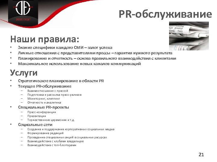 PR-обслуживание Наши правила: • • Знание специфики каждого СМИ – залог успеха Личные отношения