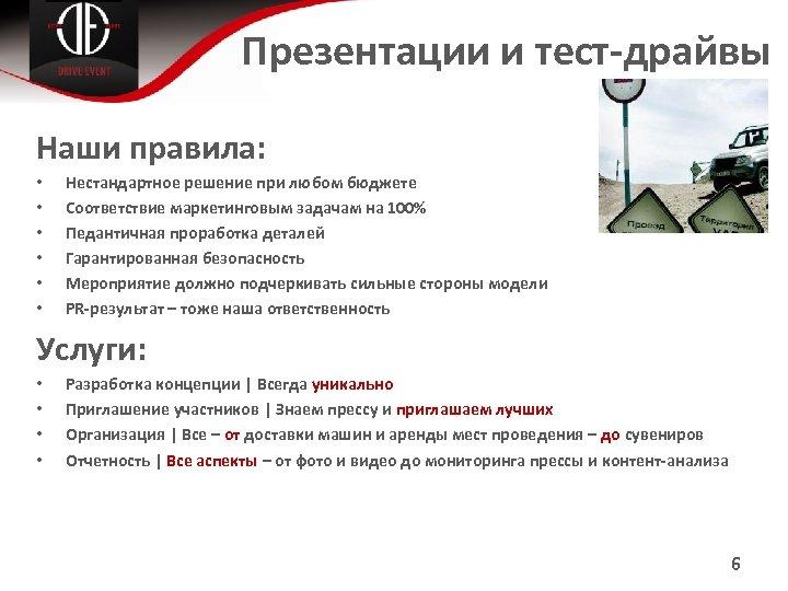 Презентации и тест-драйвы Наши правила: • • • Нестандартное решение при любом бюджете Соответствие