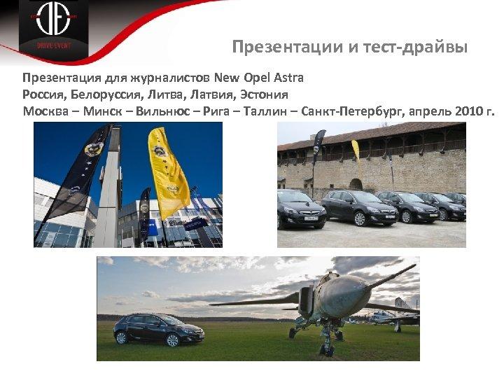 Презентации и тест-драйвы Презентация для журналистов New Opel Astra Россия, Белоруссия, Литва, Латвия, Эстония