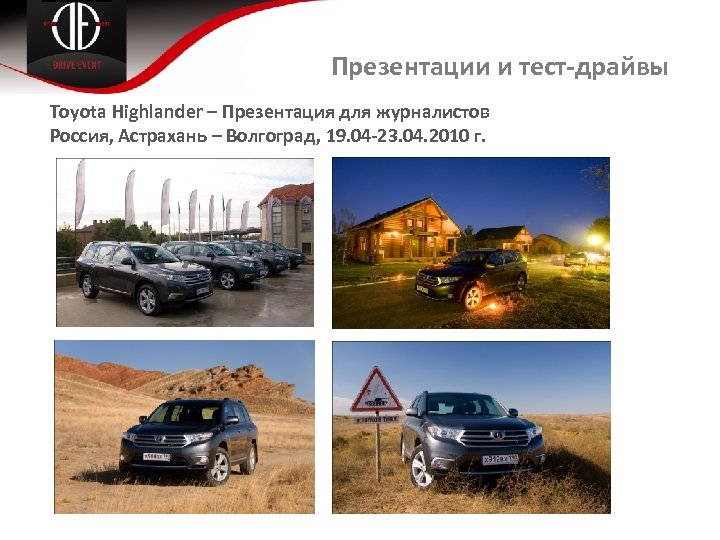 Презентации и тест-драйвы Toyota Highlander – Презентация для журналистов Россия, Астрахань – Волгоград, 19.