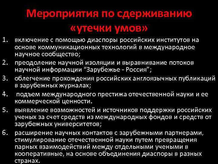 Мероприятия по сдерживанию «утечки умов» 1. включение с помощью диаспоры российских институтов на основе