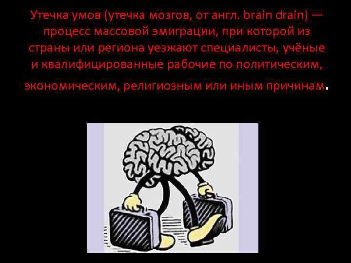 Утечка умов (утечка мозгов, от англ. brain drain) — процесс массовой эмиграции, при которой
