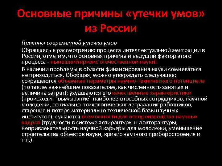 Основные причины «утечки умов» из России Причины современной утечки умов Обращаясь к рассмотрению процесса