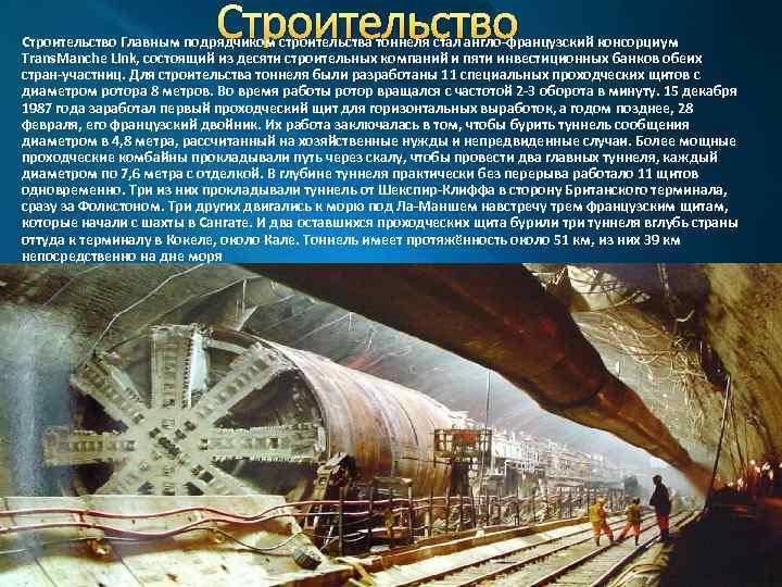 Строительство Главным подрядчиком строительства тоннеля стал англо-французский консорциум Trans. Manche Link, состоящий из