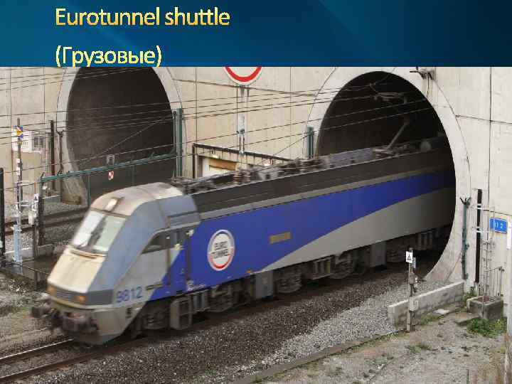 Eurotunnel shuttle (Грузовые)
