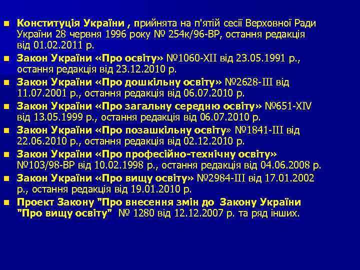 n n n n Конституція України , прийнята на п'ятій сесії Верховної Ради України