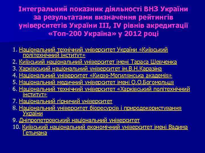 Інтегральний показник діяльності ВНЗ України за результатами визначення рейтингів університетів України III, IV рівнів