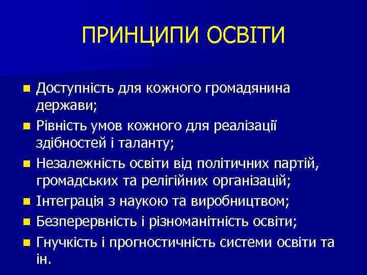 ПРИНЦИПИ ОСВІТИ n n n Доступність для кожного громадянина держави; Рівність умов кожного для