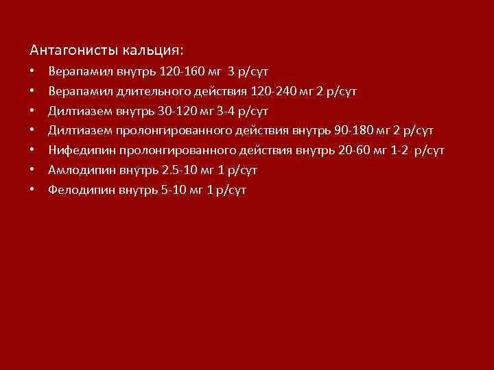 Антагонисты кальция: • • Верапамил внутрь 120 -160 мг 3 р/сут Верапамил длительного действия